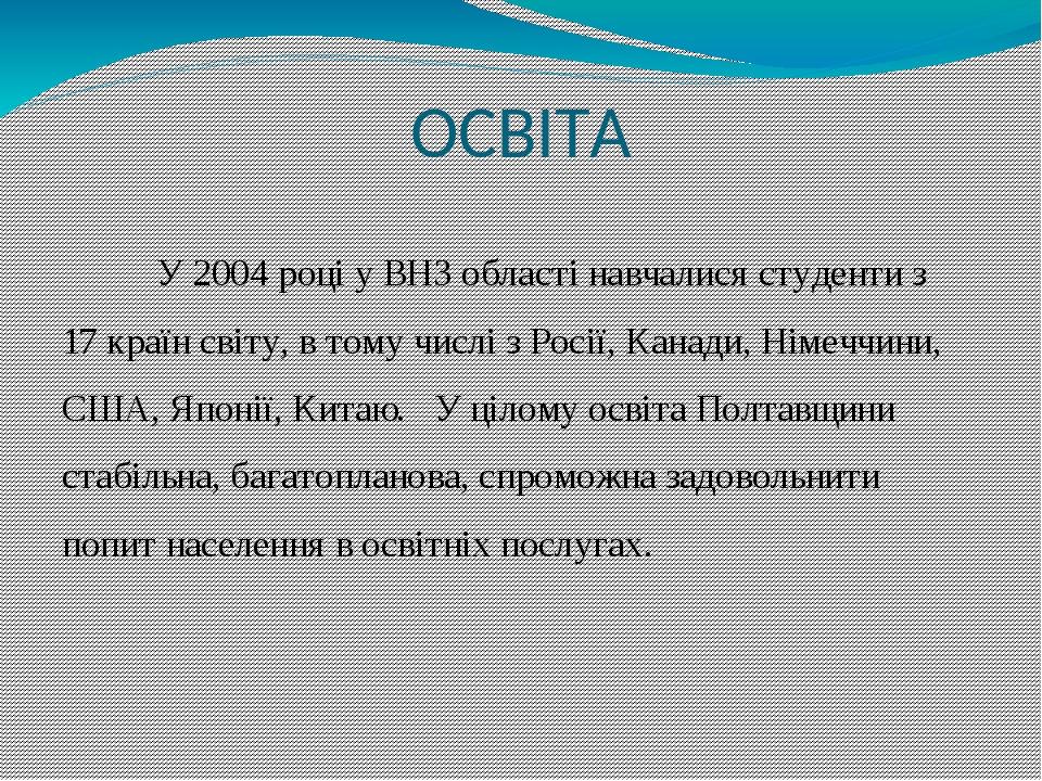 ОСВІТА У 2004 році у ВНЗ області навчалися студенти з 17 країн світу, в тому числі з Росії, Канади, Німеччини, США, Японії, Китаю. У цілому освіта ...