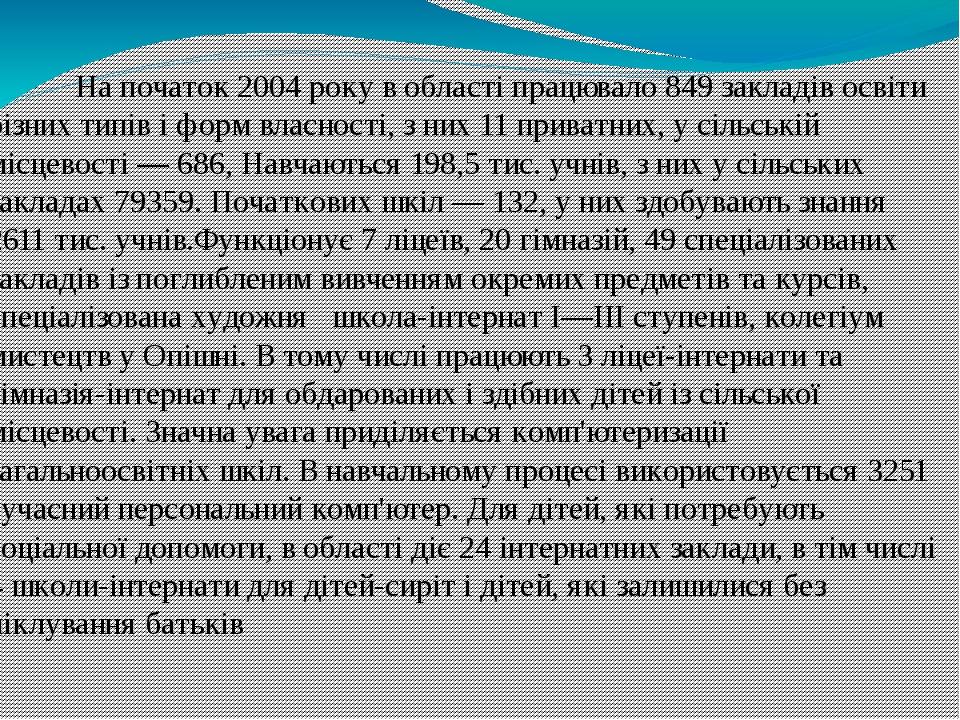 На початок 2004 року в області працювало 849 закладів освіти різних типів і форм власності, з них 11 приватних, у сільській місцевості — 686, Навча...