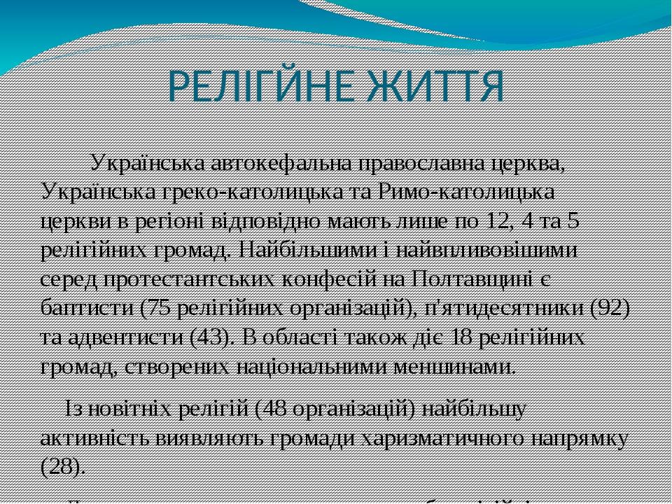 РЕЛІГЙНЕ ЖИТТЯ Українська автокефальна православна церква, Українська греко-католицька та Римо-католицька церкви в регіоні відповідно мають лише по...