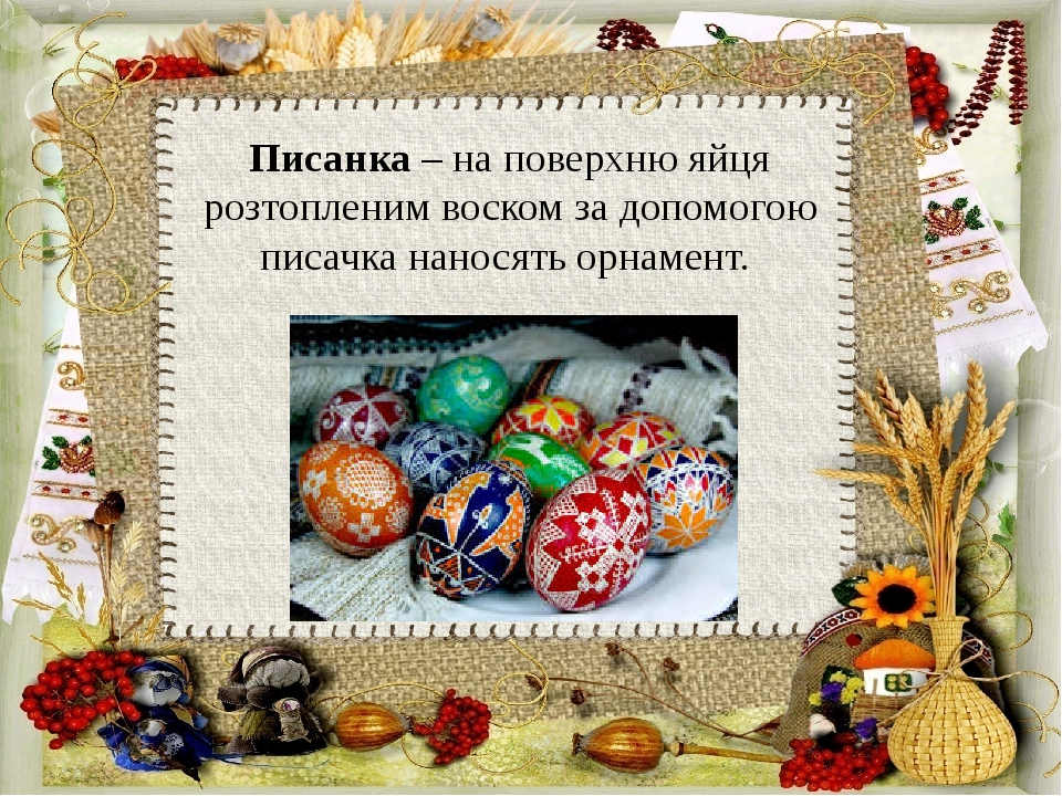 Писанка – на поверхню яйця розтопленим воском за допомогою писачка наносять орнамент.