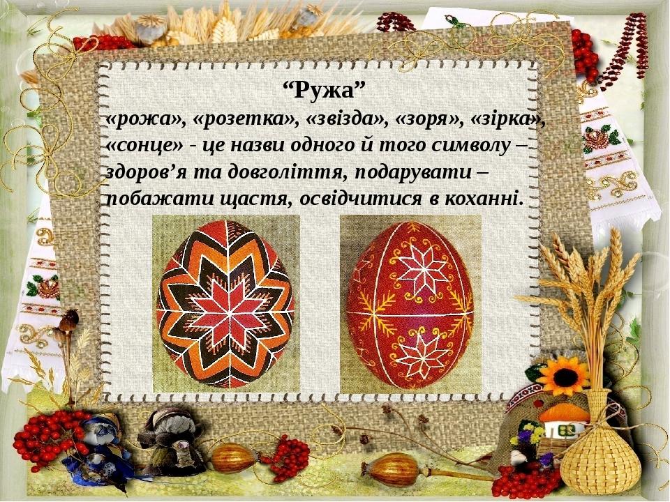 """""""Ружа"""" «рожа», «розетка», «звізда», «зоря», «зірка», «сонце» - це назви одного й того символу –здоров'я та довголіття, подарувати – побажати щастя,..."""