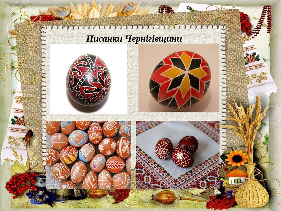 Писанки Чернігівщини