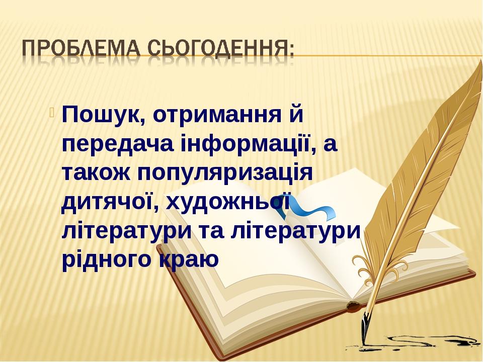 Пошук, отримання й передача інформації, а також популяризація дитячої, художньої літератури та літератури рідного краю