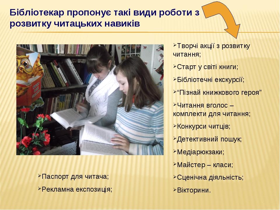 """Бібліотекар пропонує такі види роботи з розвитку читацьких навиків Творчі акції з розвитку читання; Старт у світі книги; Бібліотечні екскурсії; """"Пі..."""