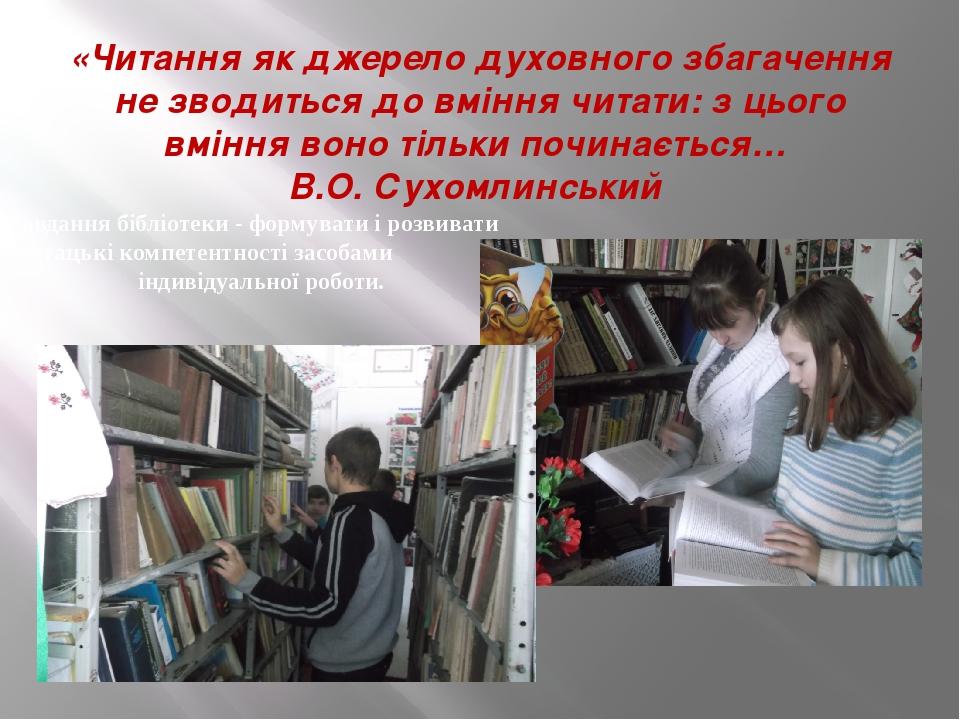 «Читання як джерело духовного збагачення не зводиться до вміння читати: з цього вміння воно тільки починається… В.О. Сухомлинський Завдання біблі...