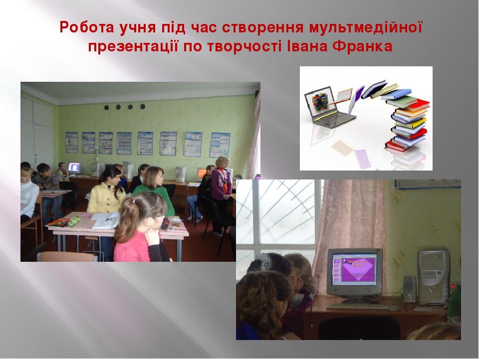 Робота учня під час створення мультмедійної презентації по творчості Івана Франка