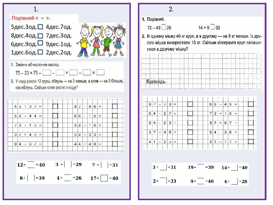 НУШ 2 клас Завдання для формувального оцінювання. КАРТКИ