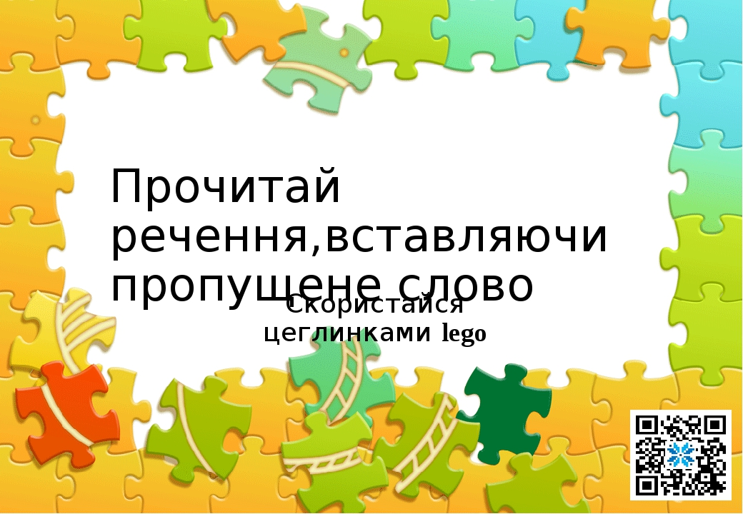 Прочитай речення,вставляючи пропущене слово Скористайся цеглинками lego