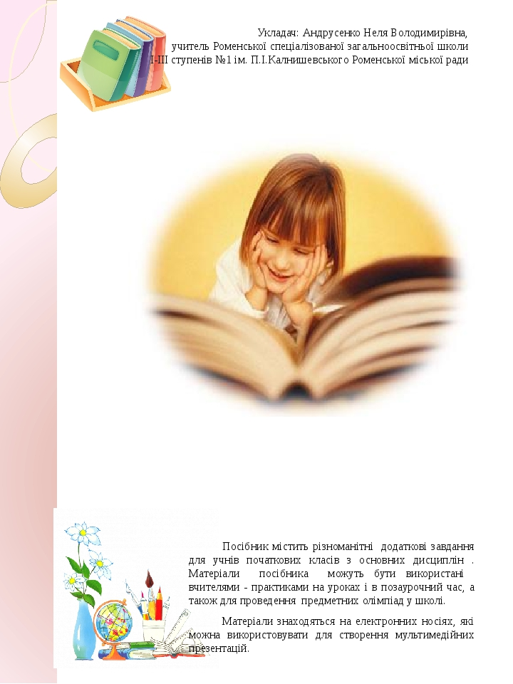 Посібник містить різноманітні додаткові завдання для учнів початкових класів з основних дисциплін . Матеріали посібника можуть бути використані вчи...