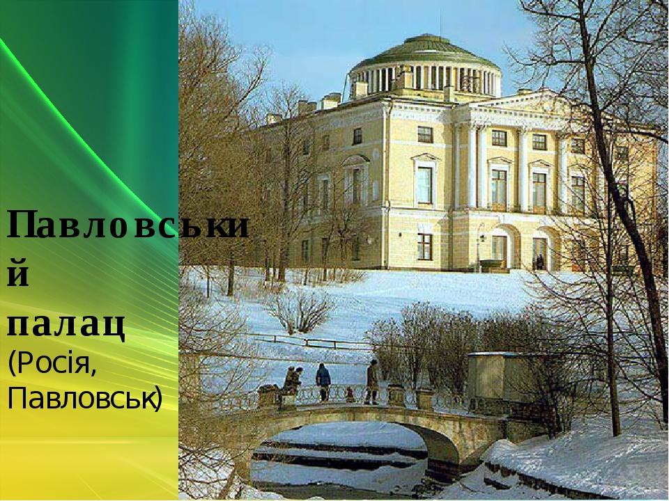 Павловський палац (Росія, Павловськ)