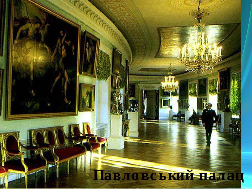 Павловський палац