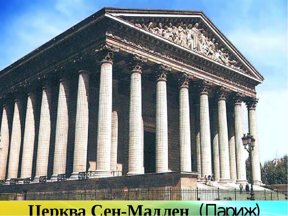 Церква Сен-Мадлен (Париж)