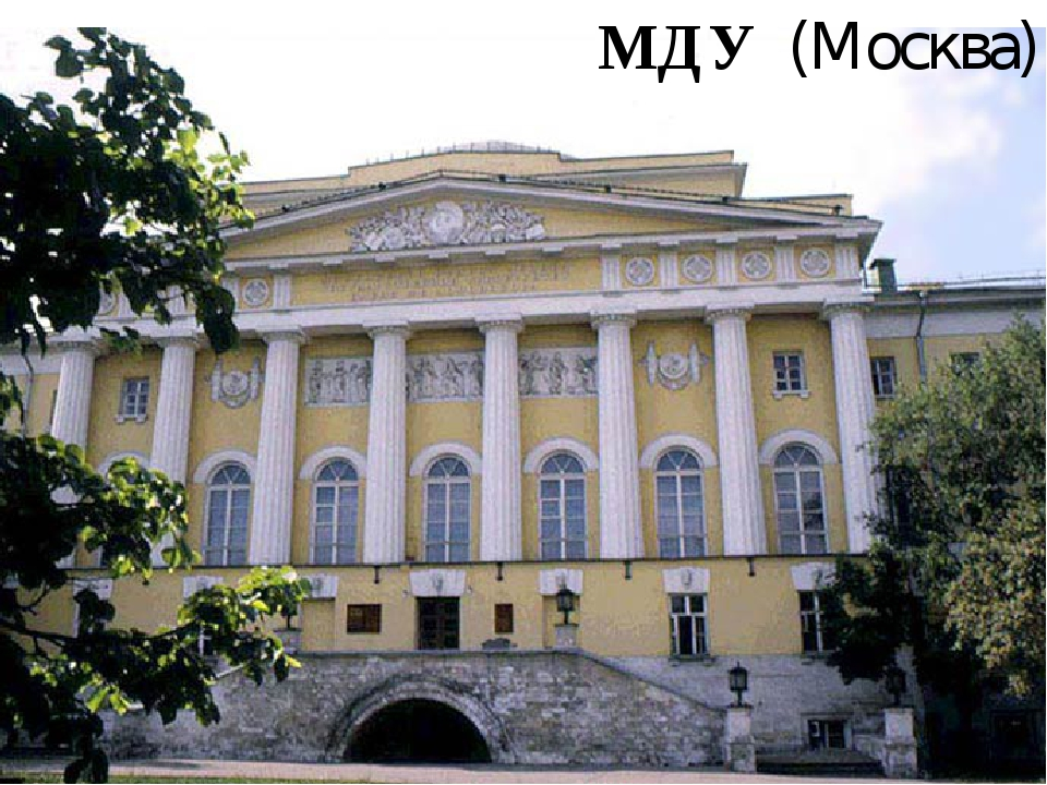 МДУ (Москва)