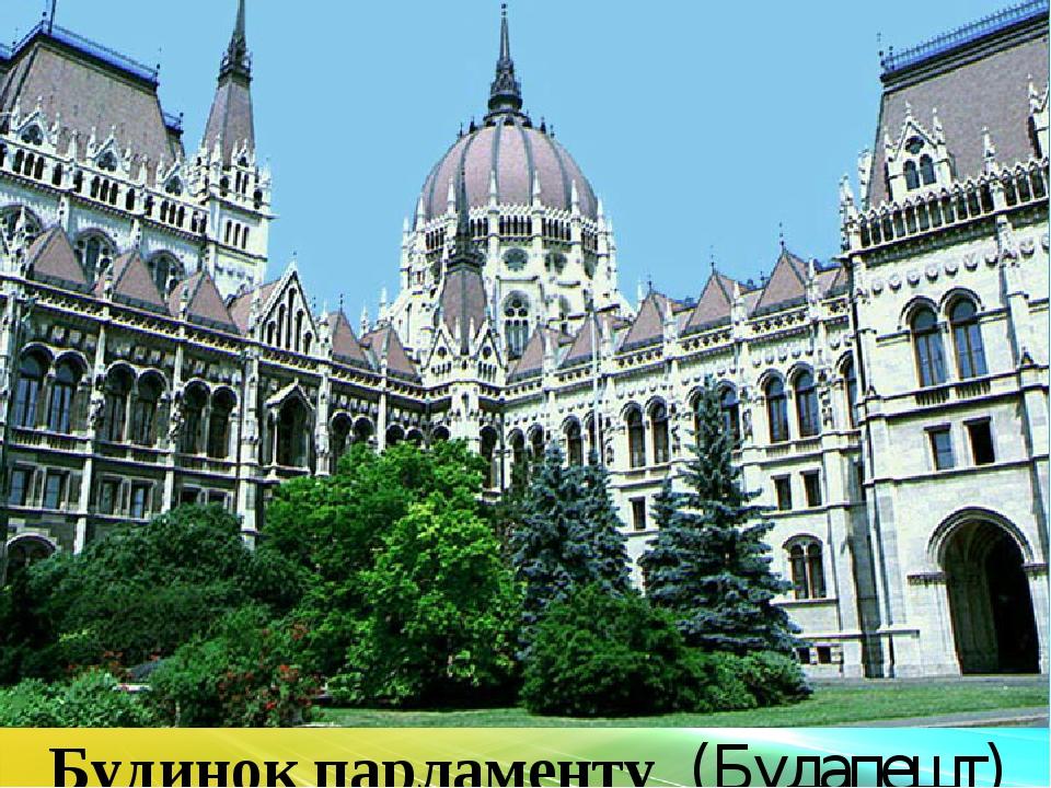 Будинок парламенту (Будапешт)