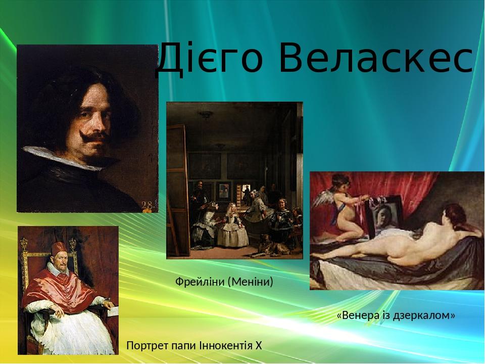 Дієго Веласкес Фрейліни (Меніни) Портрет папи Іннокентія Х «Венера із дзеркалом»