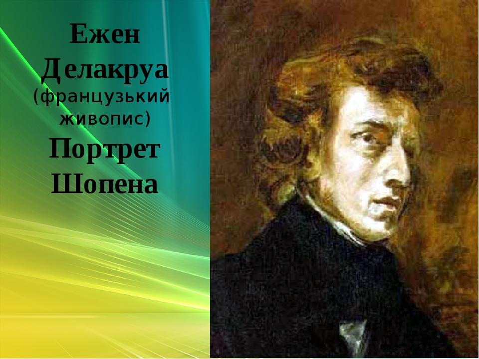 Ежен Делакруа (французький живопис) Портрет Шопена