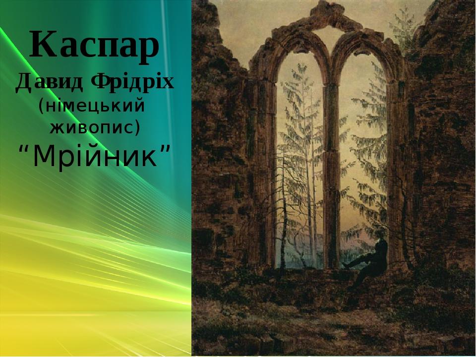 """Каспар Давид Фрідріх (німецький живопис) """"Мрійник"""""""