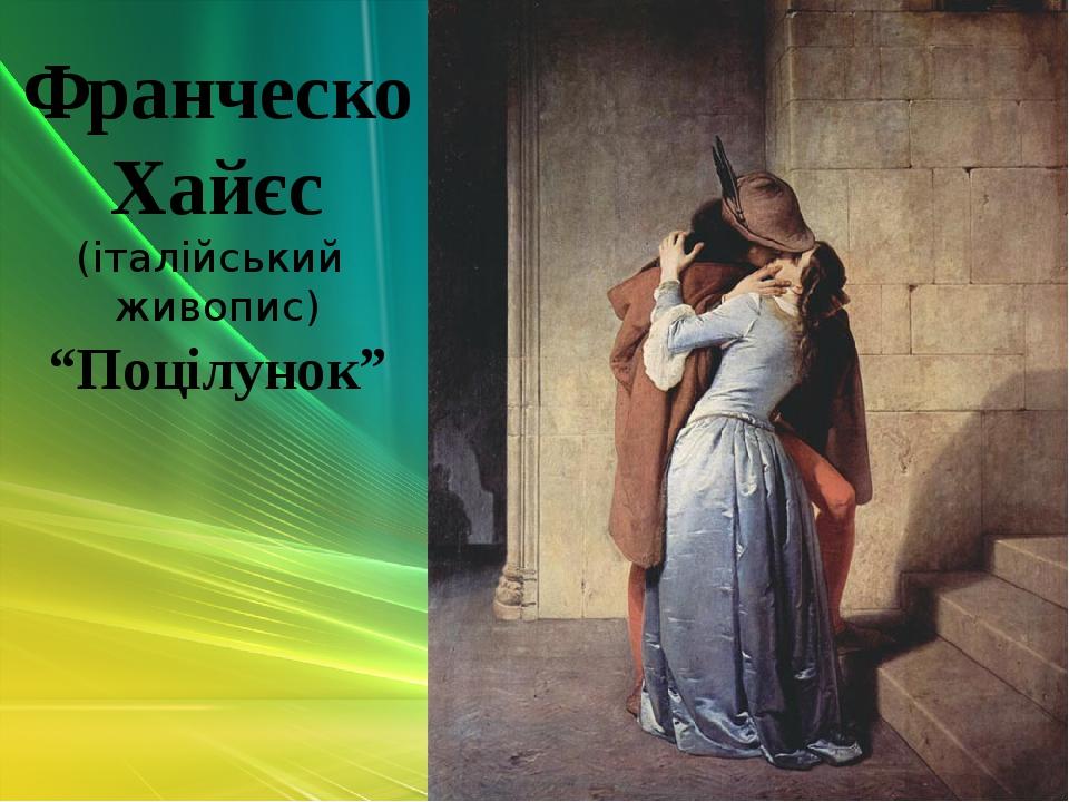"""Франческо Хайєс (італійський живопис) """"Поцілунок"""""""