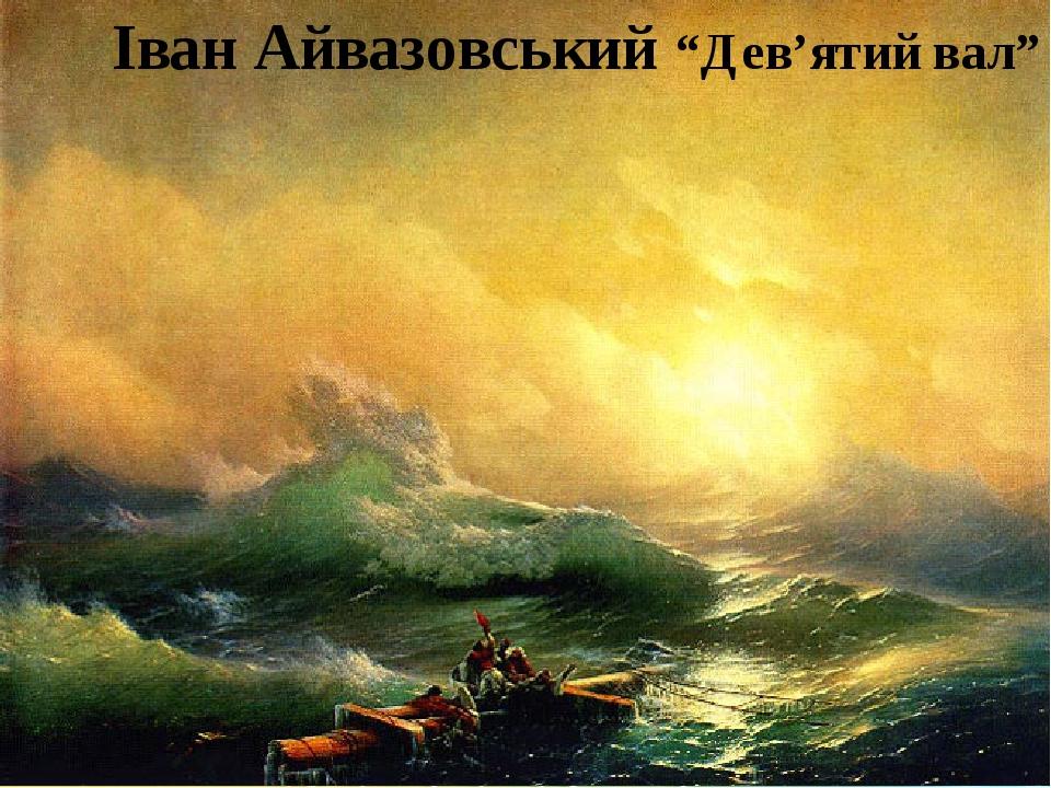 """Іван Айвазовський """"Дев'ятий вал"""""""