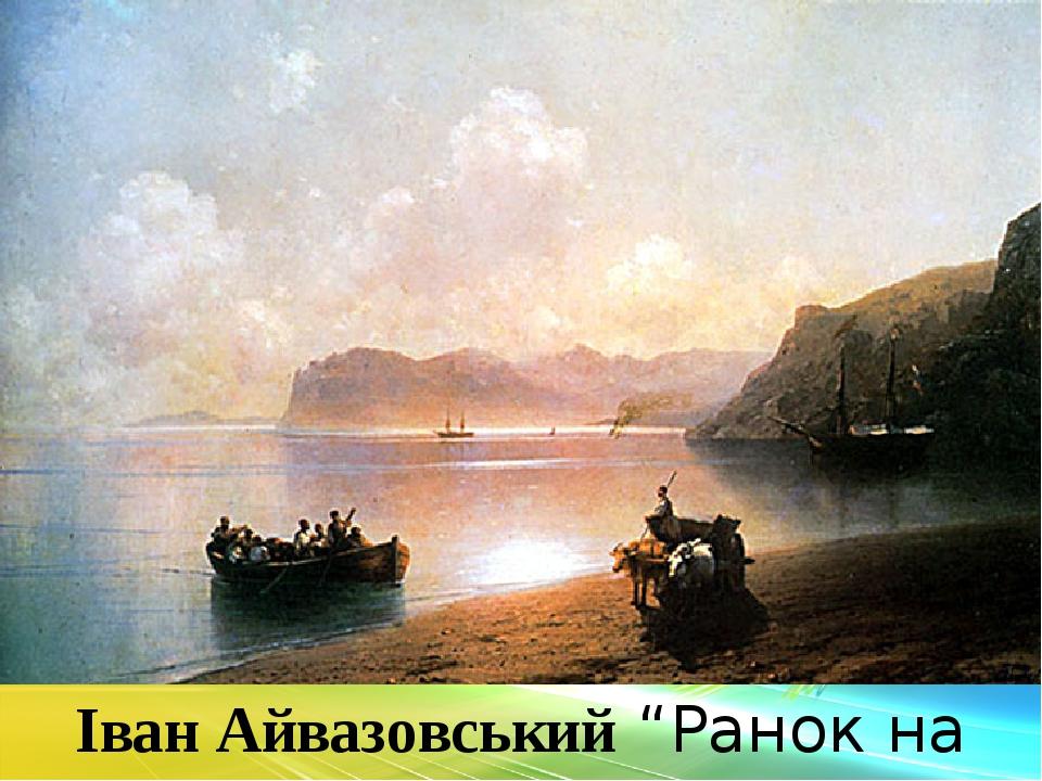 """Іван Айвазовський """"Ранок на морі"""""""