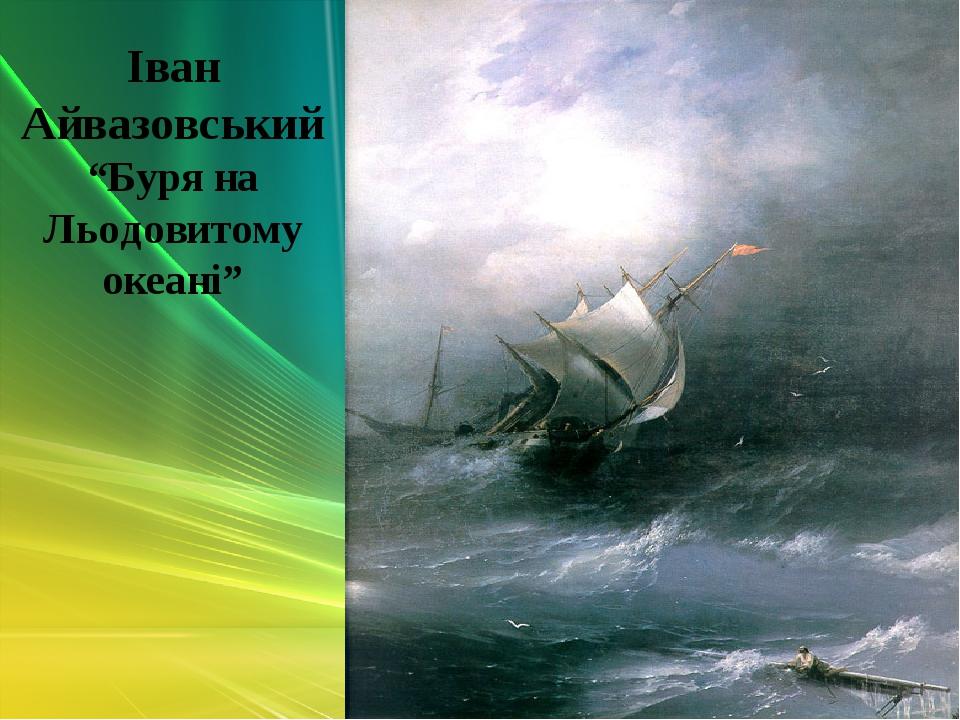 """Іван Айвазовський """"Буря на Льодовитому океані"""""""