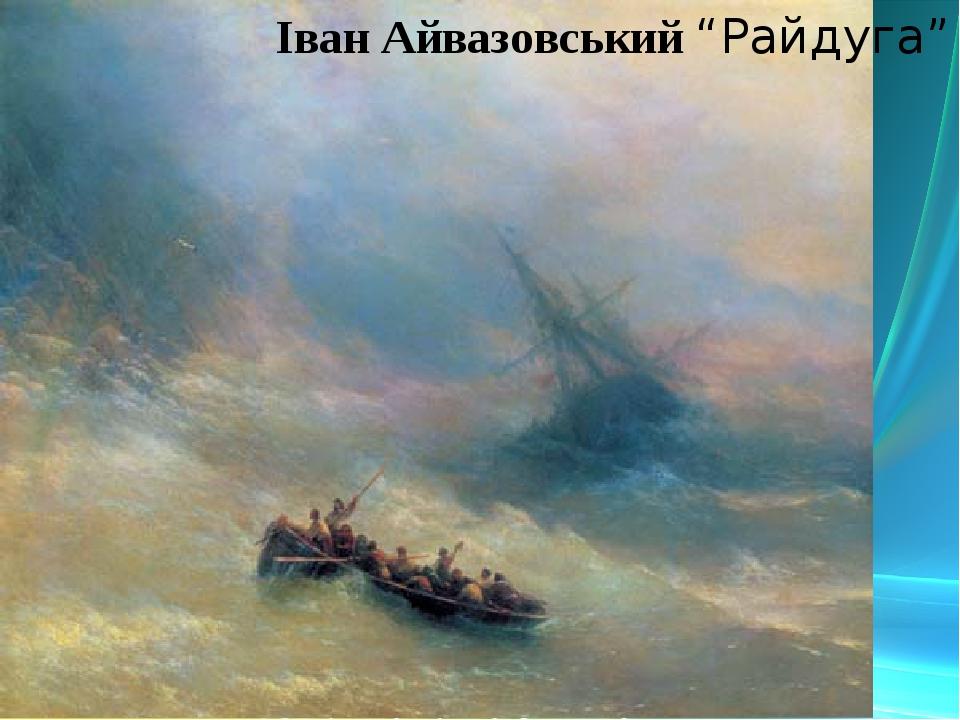"""Іван Айвазовський """"Райдуга"""""""