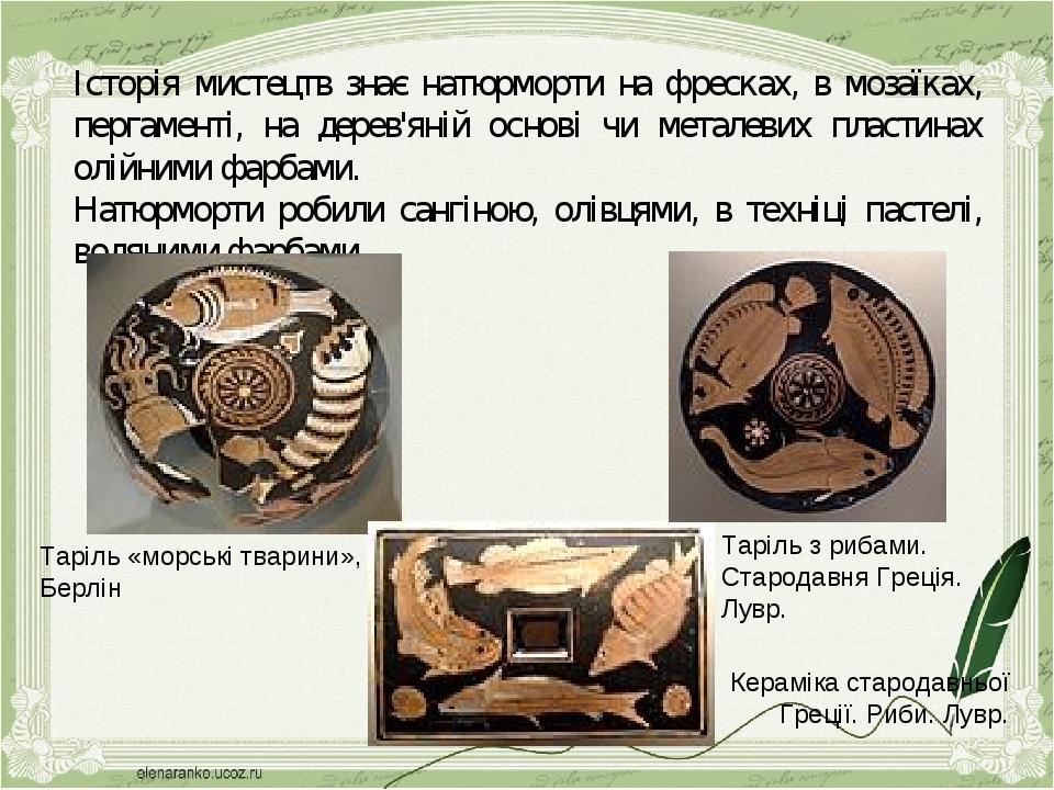 Історія мистецтв знає натюрморти на фресках, в мозаїках, пергаменті, на дерев'яній основі чи металевих пластинах олійними фарбами. Натюрморти робил...