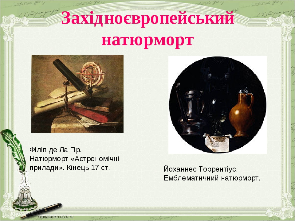 Західноєвропейський натюрморт Філіп де Ла Гір. Натюрморт «Астрономічні прилади». Кінець 17 ст. Йоханнес Торрентіус. Емблематичний натюрморт.