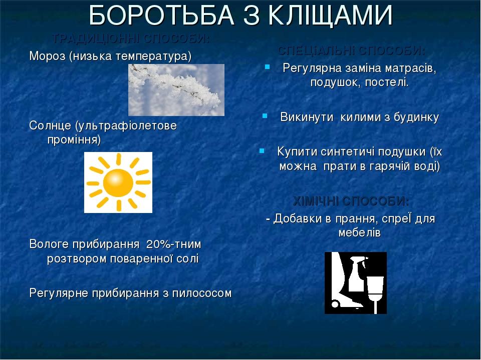 БОРОТЬБА З КЛІЩАМИ ТРАДИЦІОННІ СПОСОБИ: Мороз (низька температура) Солнце (ультрафіолетове проміння) Вологе прибирання 20%-тним розтвором поваренно...