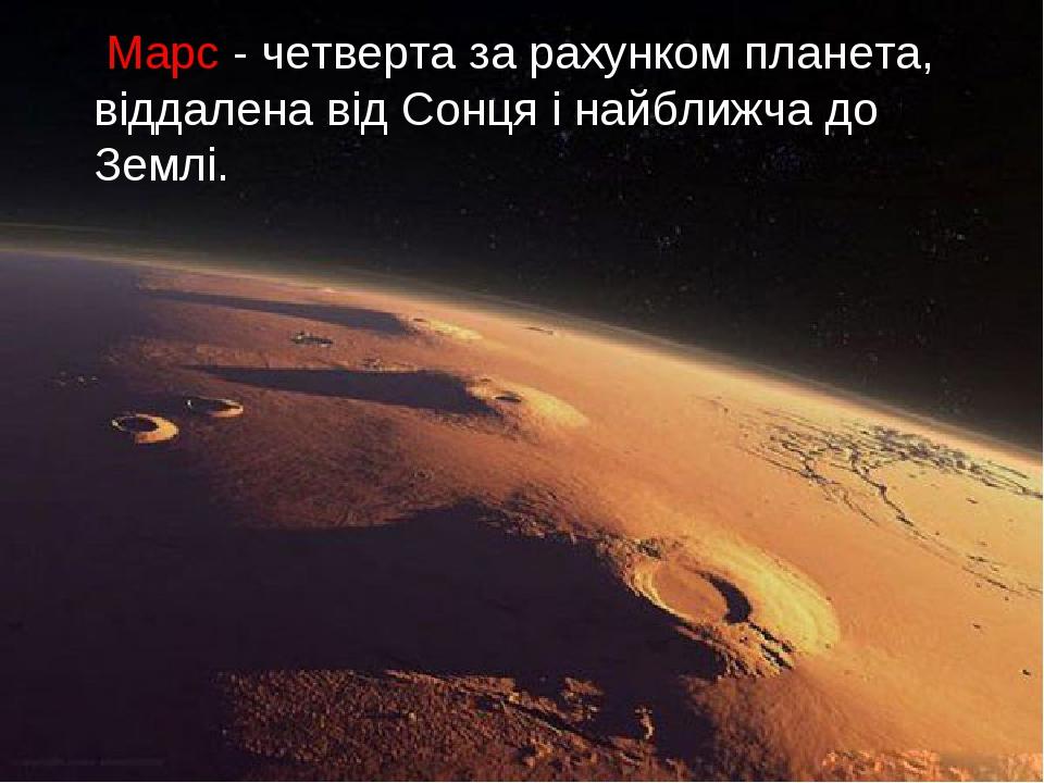 Марс - четверта за рахунком планета, віддалена від Сонця і найближча до Землі.