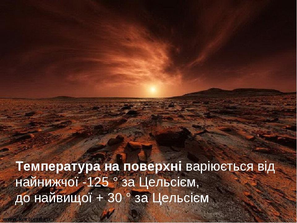 Температура на поверхні варіюється від найнижчої -125 ° за Цельсієм, до найвищої + 30 ° за Цельсієм