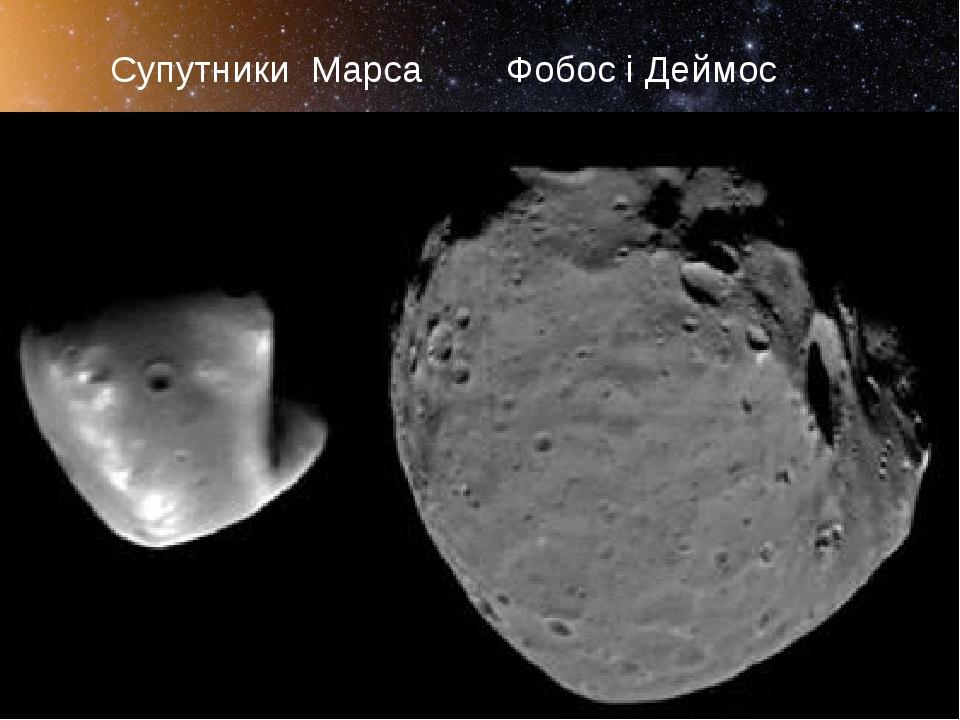 Супутники Марса Фобос і Деймос