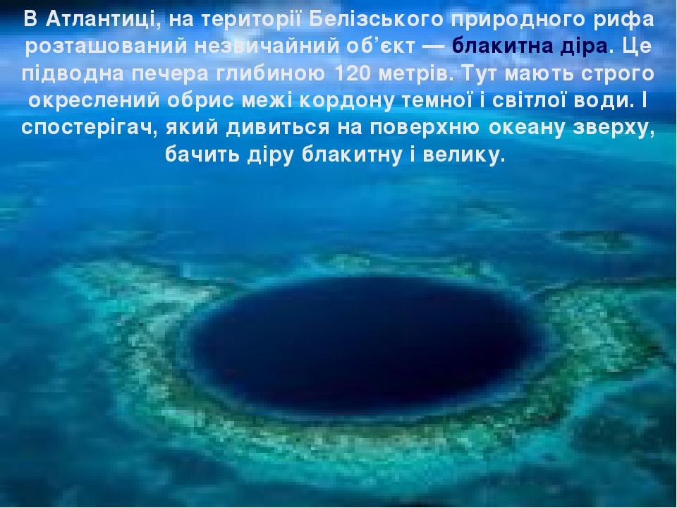 В Атлантиці, на території Белізського природного рифа розташований незвичайний об'єкт — блакитна діра. Це підводна печера глибиною 120 метрів. Тут ...