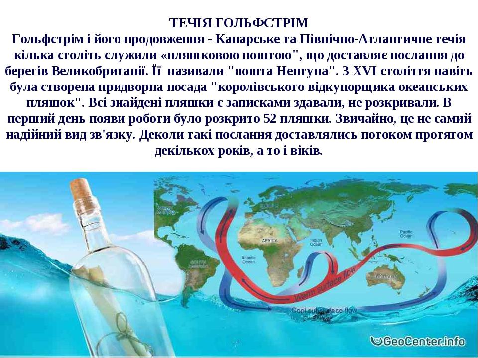 """ТЕЧІЯ ГОЛЬФСТРІМ Гольфстрім і його продовження - Канарське та Північно-Атлантичне течія кілька століть служили «пляшковою поштою"""", що доставляє пос..."""