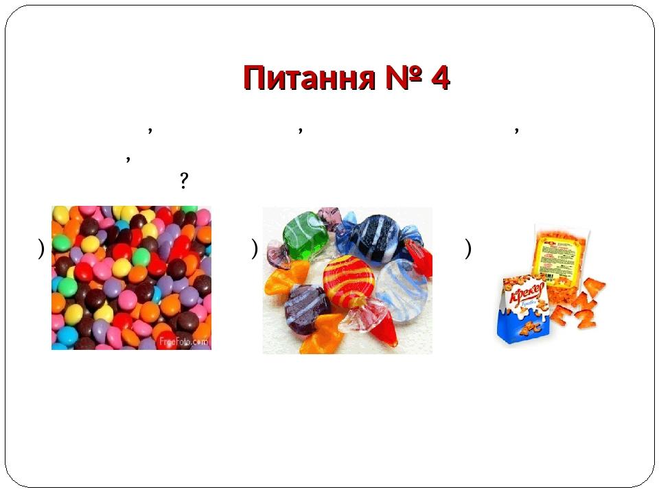Питання № 4 Ці вироби , переважно, дрібних розмірів, круглої форми, вкриті глянцевою захисною оболонкою? а) б) в) Драже Карамель Крекер