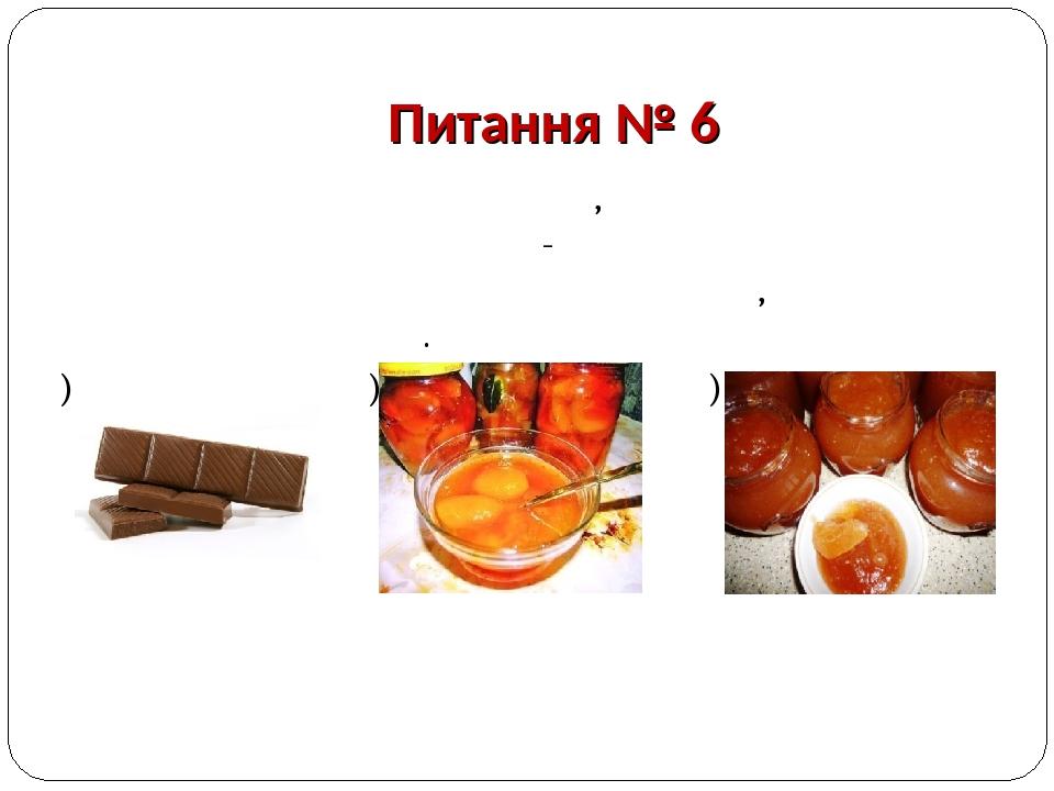Питання № 6 Однорідний густий продукт, який отримують уварюванням фруктово- ягідного пюре з цукром до щільної або мазкої консистенції, на товарні с...