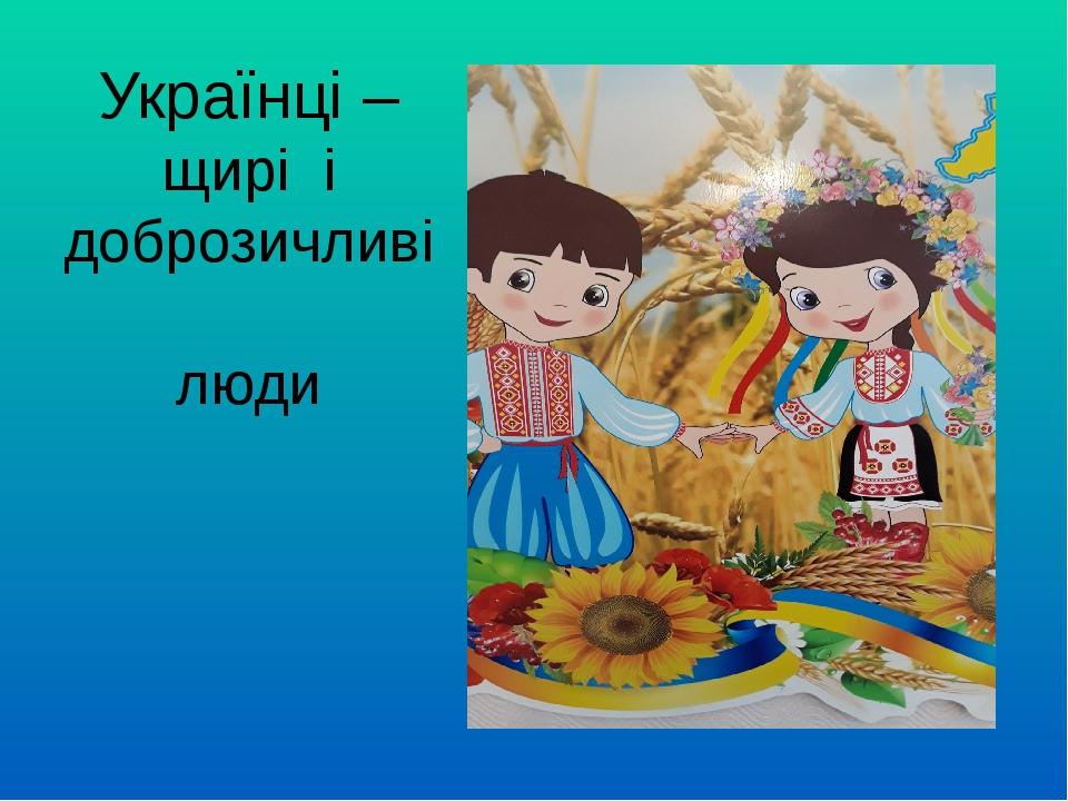 Українці – щирі і доброзичливі люди