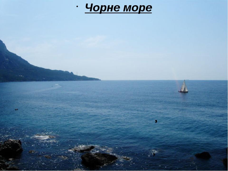 Кобзар легенду нам приготував, Як він по Україні довго мандрував, Що бачив і які місця відвідав Все у картинках нам повідав… Чорне море