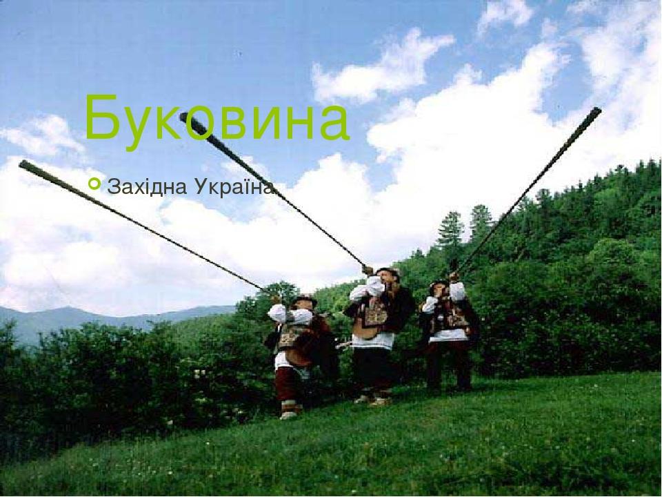 Буковина Західна Україна.