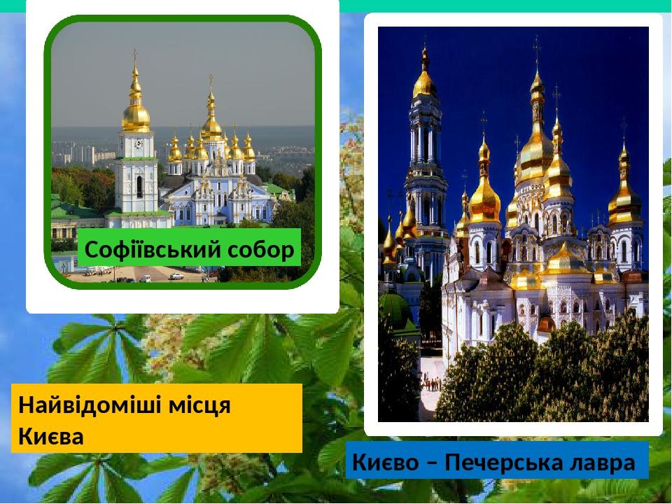 Києво – Печерська лавра Софіївський собор Найвідоміші місця Києва