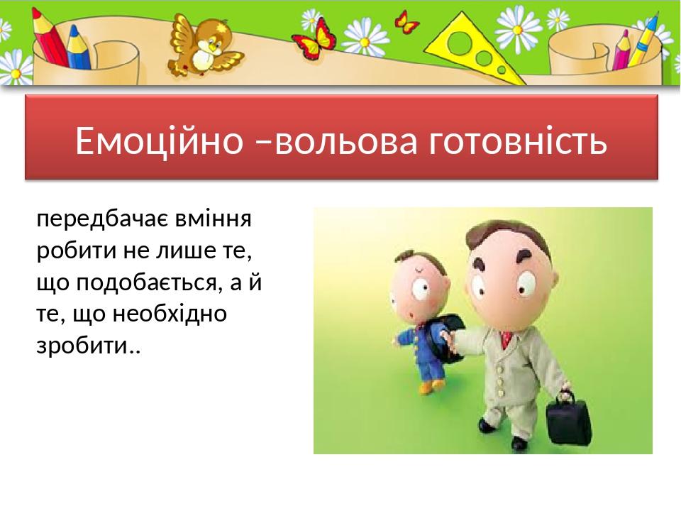 передбачає вміння робити не лише те, що подобається, а й те, що необхідно зробити.. ProPowerPoint.Ru