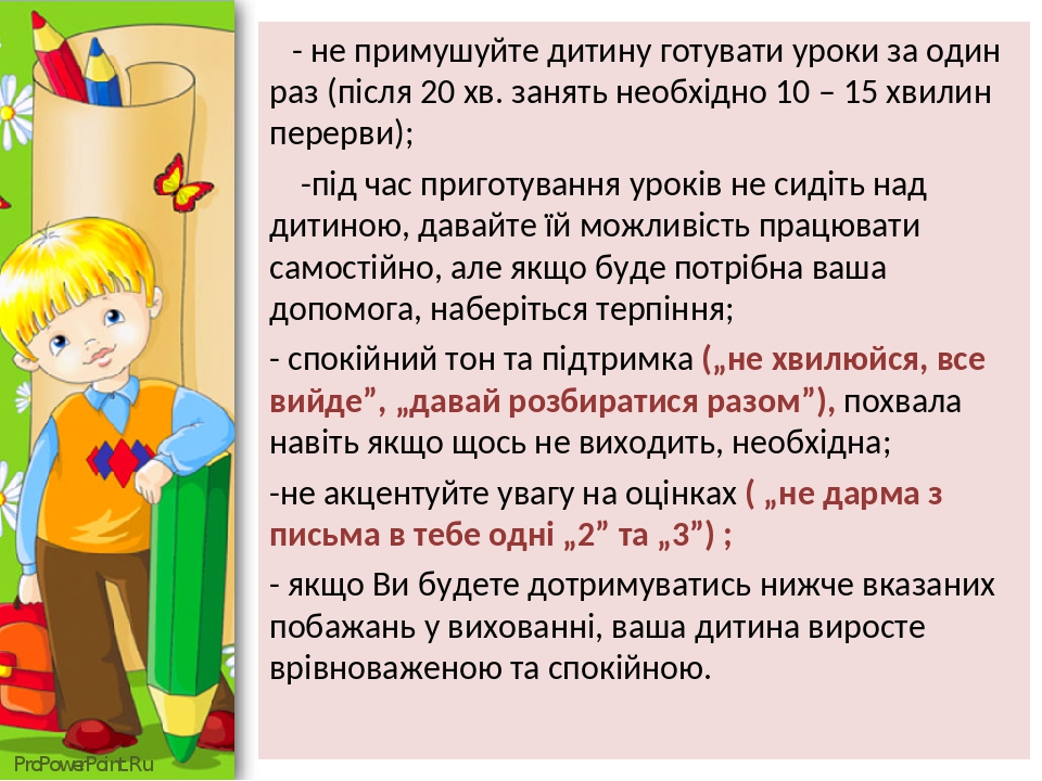 - не примушуйте дитину готувати уроки за один раз (після 20 хв. занять необхідно 10 – 15 хвилин перерви); -під час приготування уроків не сидіть на...
