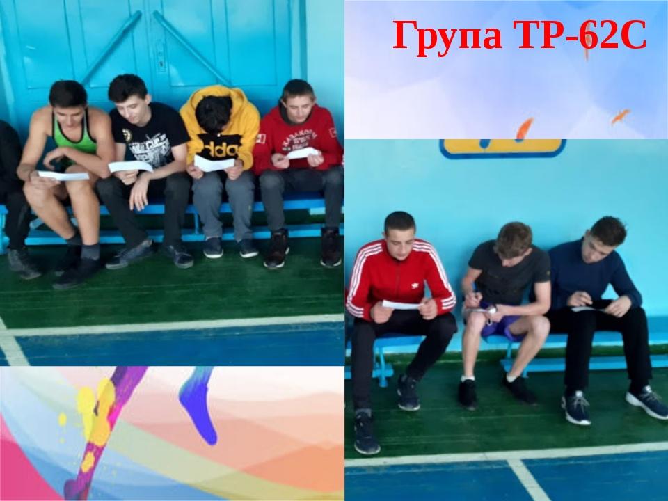 Група ТР-62С
