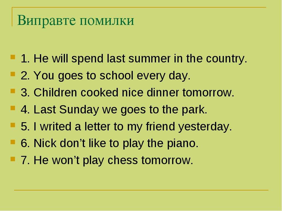 Виправте помилки 1. He will spend last summer in the country. 2. You goes to school every day. 3. Children cooked nice dinner tomorrow. 4. Last Sun...