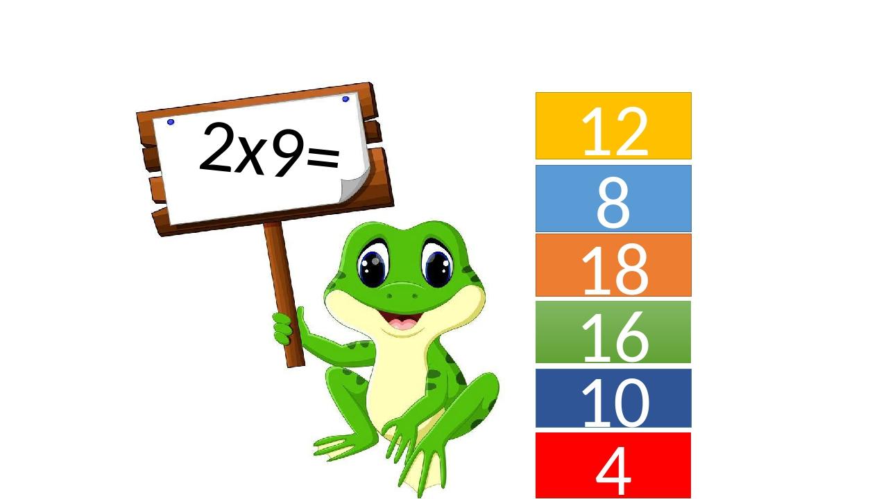 8 12 4 16 18 10 2х9=