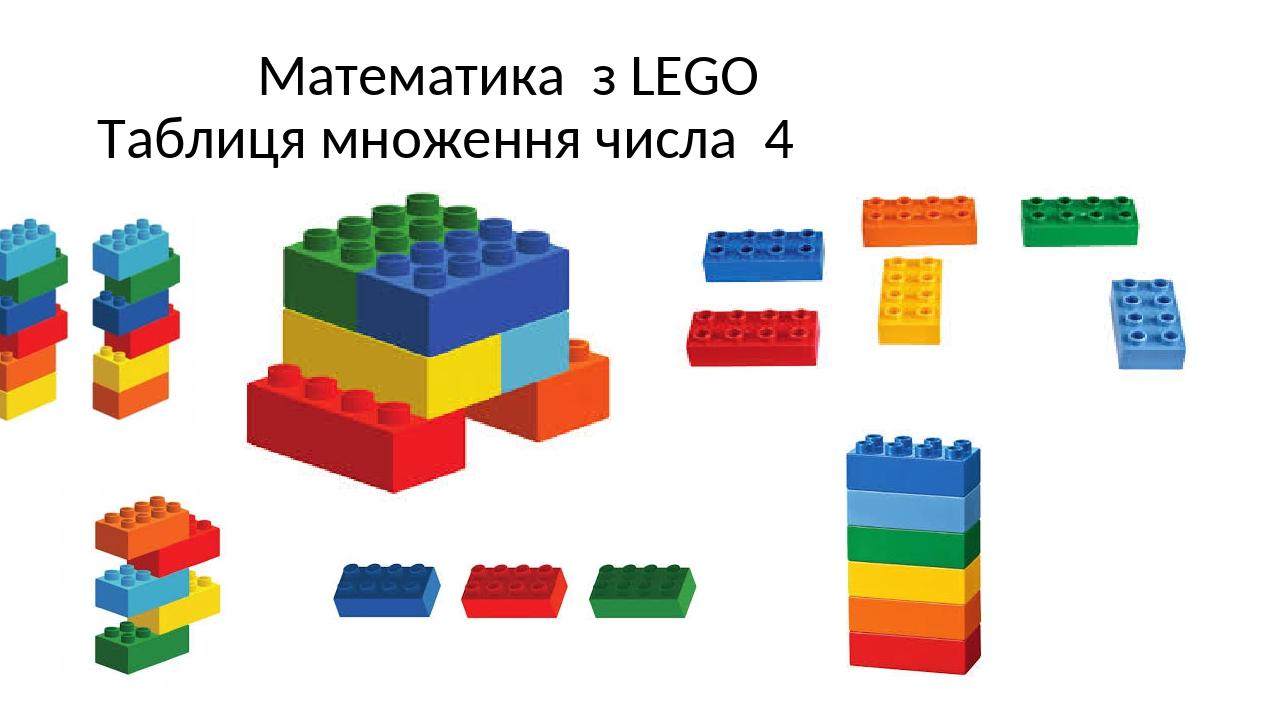 Математика з LEGO Таблиця множення числа 4