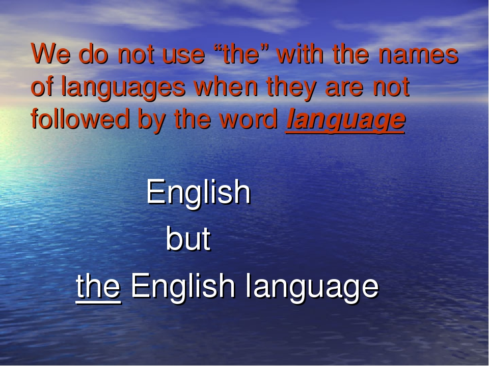 "We do not usе ""the"" with the names of languages when they are not followed by the word language English but the English language"