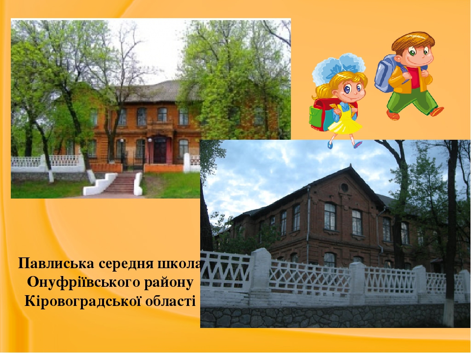 Павлиська середня школа Онуфріївського району Кіровоградської області