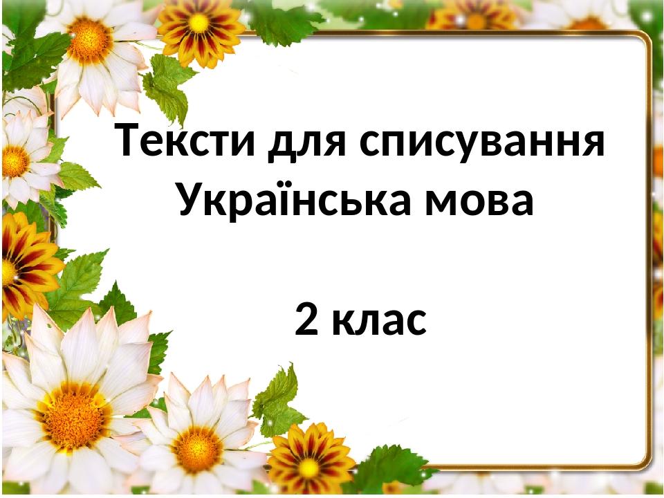 Тексти для списування Українська мова 2 клас