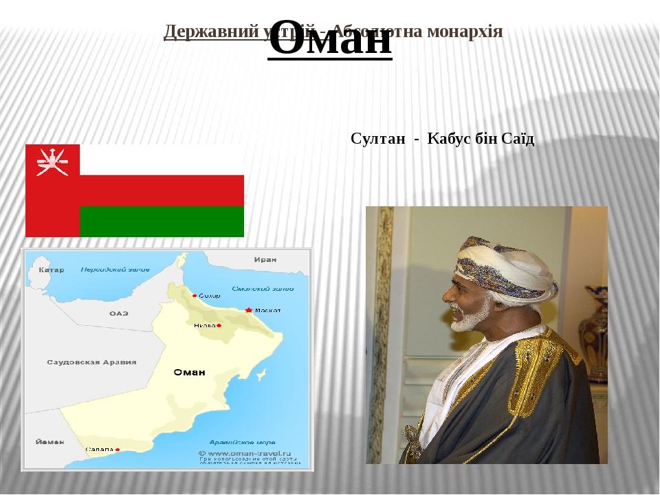 Державний устрій - Абсолютна монархія Оман Султан - Кабус бін Саїд